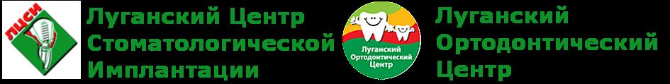 Луганский центр стоматологической  имплантации